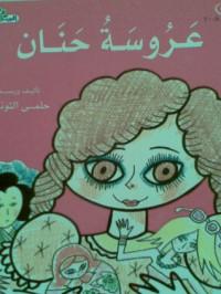 عروسة حنان - حلمي التوني