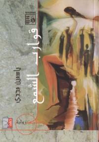 قوارب الشمع - ياسمين مجدي