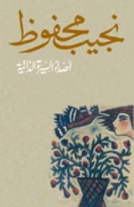 أصداء السيرة الذاتية - Naguib Mahfouz, نجيب محفوظ