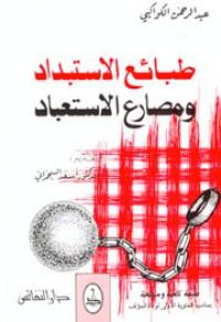 طبائع الاستبداد ومصارع الاستعباد - عبد الرحمن الكواكبي, أسعد السحمراني