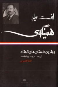 بهترین داستانهای کوتاه / ارنست میلر همینگوی - احمد گلشیری, Ernest Hemingway