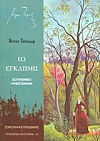 Το έγκλημα - Anton Chekhov