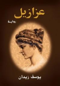 عزازيل - يوسف زيدان