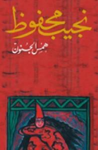 همس الجنون - Naguib Mahfouz, نجيب محفوظ