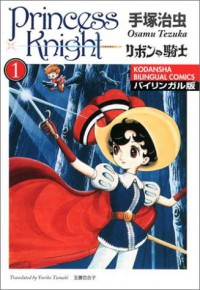 Princess Knight / リボンの騎士 1 - Osamu Tezuka