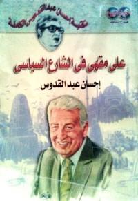 على مقهى في الشارع السياسي - إحسان عبد القدوس