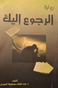 الرجوع إليك - عبد الوهاب بوعجيلة العبيدي