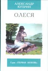 Олеся: Повесть - Aleksandr Kuprin