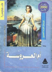 أم العروسة - عبد الحميد جودة السحار