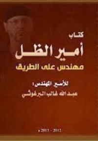 أمير الظل: مهندس على الطريق - عبد الله غالب البرغوثي
