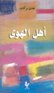 أهل الهوى - هدى بركات