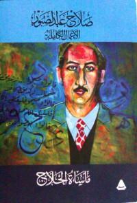 مأساة الحلاج - صلاح عبد الصبور