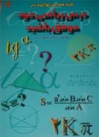شما هم می توانید در درس ریاضی خود موفق باشید - پرویز شهریاری