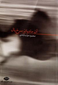 آن مادیانِ سرخیال - Mahmoud Dowlatabadi