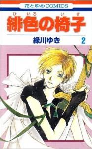 Hiiro No Isu, Volume 02 - Yuki Midorikawa