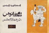 الدكتاتورية للمبتدئين: بهجاتوس رئيس بهجاتيا العظمى - بهجت عثمان