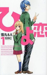 Hiyokoi 1 - Yukimaru Moe