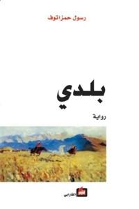 بلدي - Rasul Gamzatov, رسول حمزاتوف