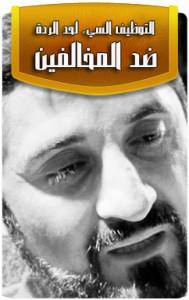 التوظيف السيء لحد الردة ضد المخالفين - عدنان إبراهيم