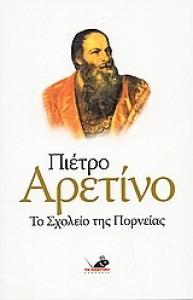 Το σχολείο της πορνείας - Πιέτρο Αρετίνο, Aretino Pietro