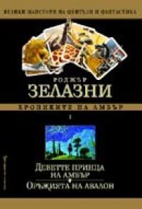 Деветте принца на Амбър; Оръжията на Авалон (Хрониките на Амбър #1) - Roger Zelazny,  Вихра Манова