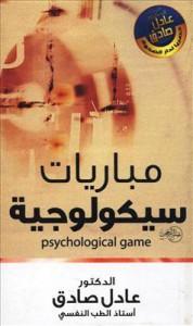 مباريات سيكولوجية - عادل صادق, حسين حمادي