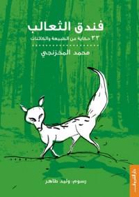 فندق الثعالب - محمد المخزنجي, وليد طاهر