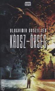 Káosz-Őrség - Владимир Васильев