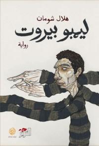 ليمبو بيروت - هلال شومان