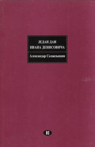 Jedan dan Ivana Denisoviča - Aleksandr Solzhenitsyn, Mira Lalić