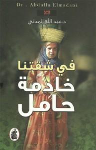 في شقتنا خادمة حامل - عبد الله المدني