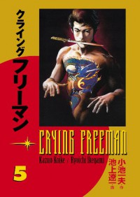 Crying Freeman, Vol. 5 - Kazuo Koike, Ryōichi Ikegami