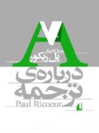 دربارهی ترجمه - Paul Ricoeur, مدیا کاشیگر