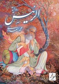 الرئيس - محمد العدوي, محمد المخزنجي