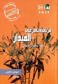 من نافذة تطل على الميدان - هبة محمود خميس