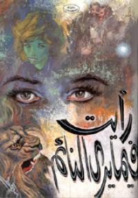رأيت فيما يرى النائم - Naguib Mahfouz, نجيب محفوظ