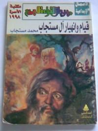 قيام وإنهيار آل مستجاب - محمد مستجاب