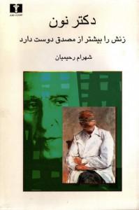 دکتر نون زنش را بیشتر از مصدق دوست دارد - شهرام رحیمیان, Shahram Rahimian