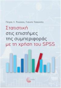 Στατιστική στις Επιστήμες της Συμπεριφοράς με τη χρήση του SPSS - Πέτρος Ρούσσος, Γιάννης Τσαούσης