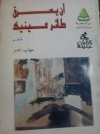 أن يسرق طائر عينيك - مهاب نصر
