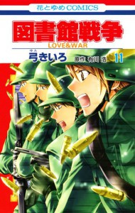 図書館戦争 LOVE&WAR 11 - Kiiro Yumi, Hiro Arikawa