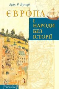 Європа і народи без історії - Eric R. Wolf