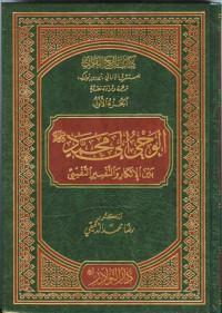 الوحي إلى محمد بين الإنكار والتفسير النفسي - Theodor Nöldeke, رضا محمد الدقيقي
