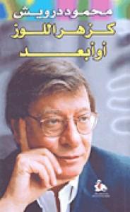 كزهر اللوز أو أبعد - محمود درويش, Mahmoud Darwish