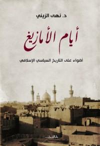 أيام الأمازيغ: أضواء على التاريخ السياسي الإسلامي - نهى الزيني