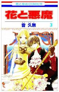 Hana to Akuma, Vol. 03 - Hisamu Oto