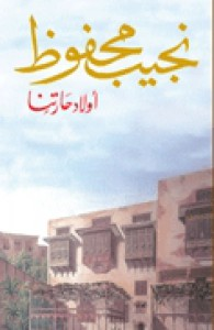 أولاد حارتنا - Naguib Mahfouz, نجيب محفوظ