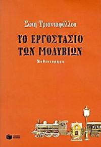 Το εργοστάσιο των μολυβιών - Soti Triantafillou, Σώτη Τριανταφύλλου