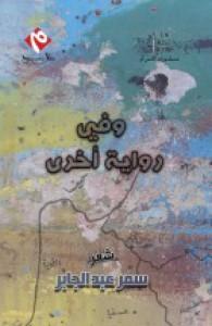 وفي رواية أخرى - Samar Abdel Jaber
