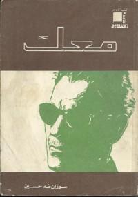 معك - Suzanne Taha Hussein, سوزان طه حسين, بدر الدين عرودكي